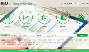 中国文化与科技智库数据平台
