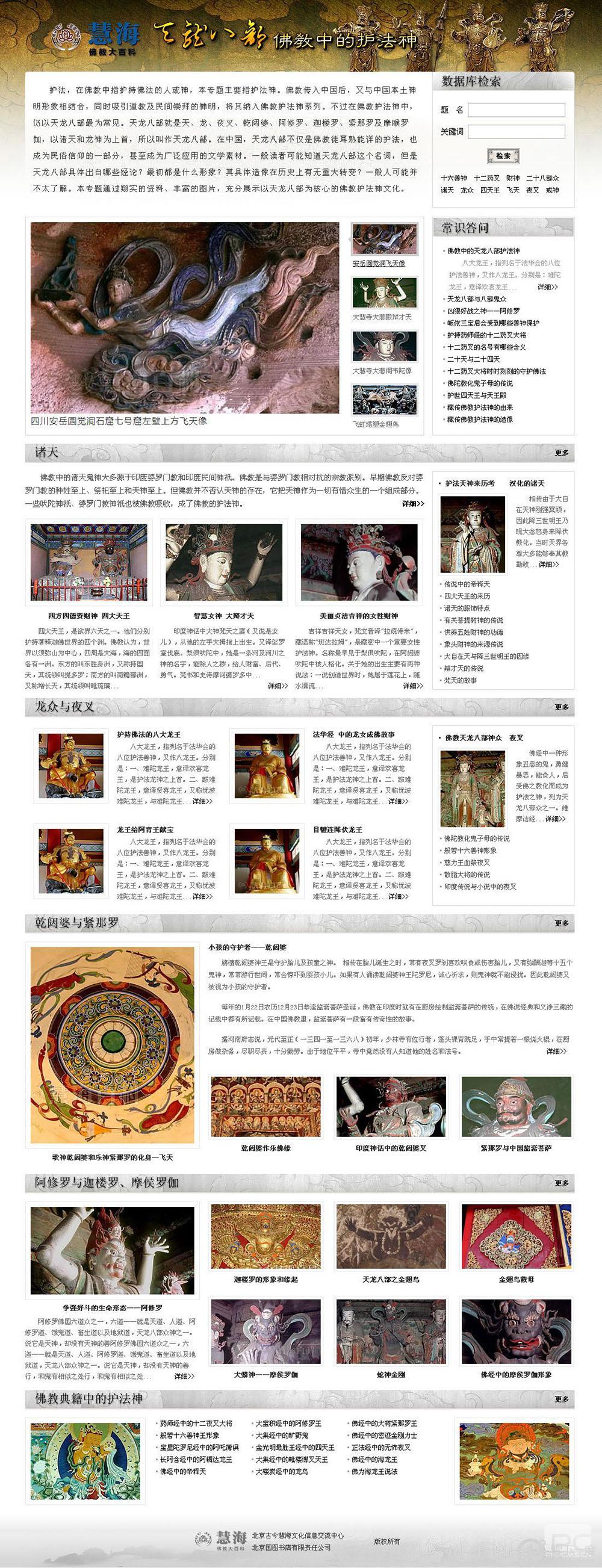 慧海佛教数据库之天空八部-佛教中的护法神