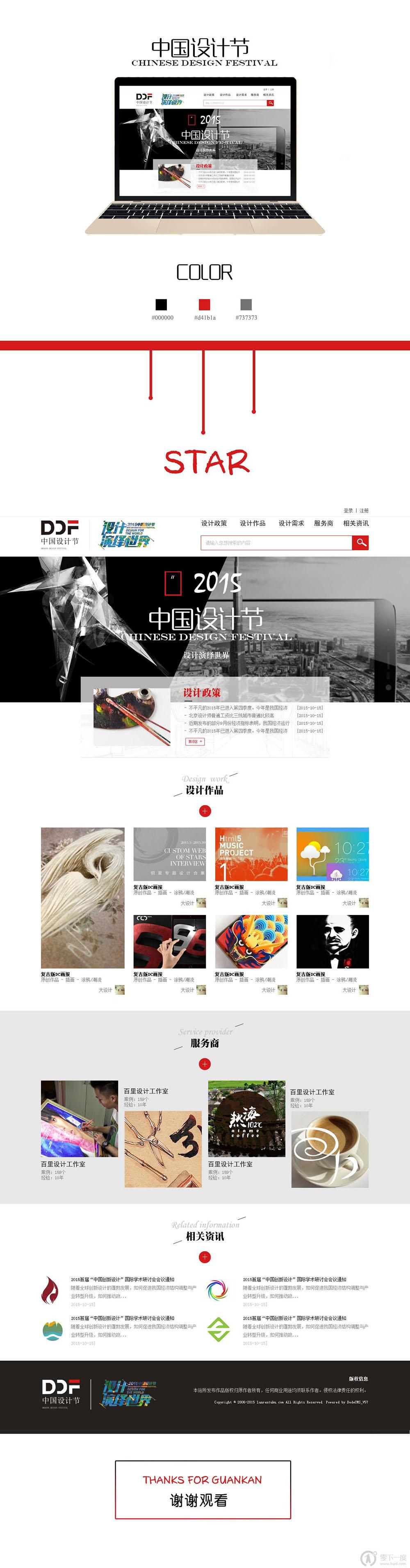中国设计节