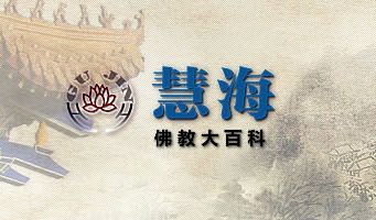 慧海佛教资源数据库