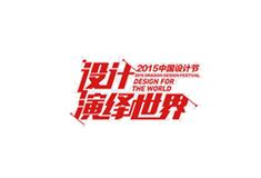 """零下一度成功竞标《中国设计节》项目开发。"""""""