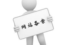 """2016年单位用户北京地区网站ICP备案规则详细介绍"""""""