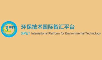 环保技术国际智汇平台