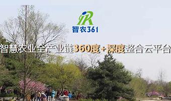 智农361平台开发