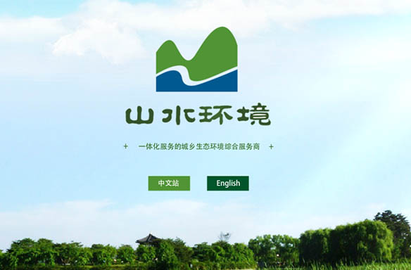 山水环境科技股份有限公司